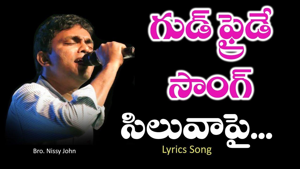 Good Friday Song Telugu | Nissy John | Padala Suresh Babu | Lent Days | New Jesus Songs Telugu 2019