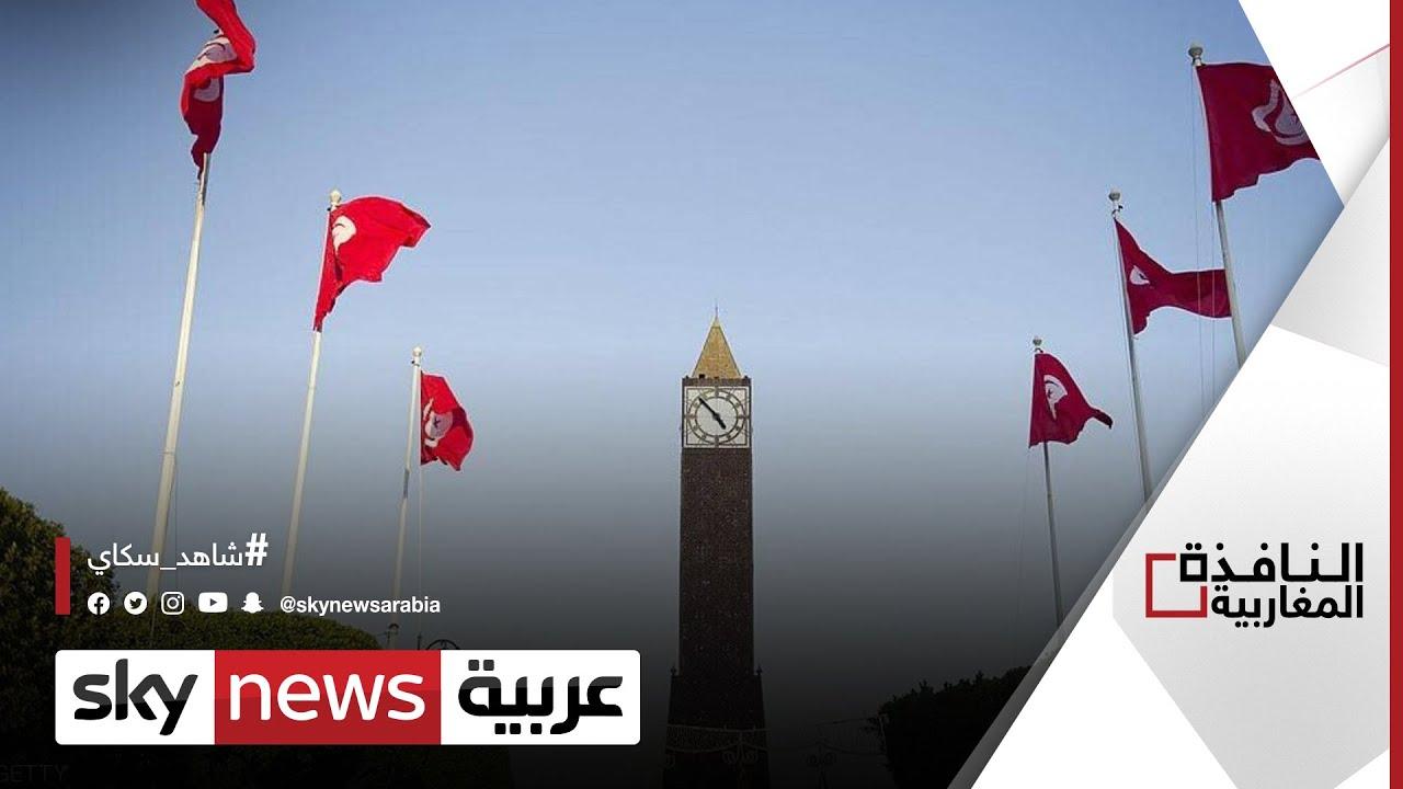 تونس.. تجاذبات حول قانون المحكمة الدستورية | #النافذة_المغاربية  - نشر قبل 27 دقيقة