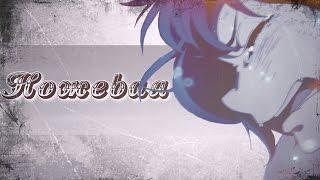 【AMV】Грустный аниме клип - Я живая, правда..