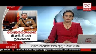 Ada Derana Prime Time News Bulletin 6.55 pm -  2018.11.25 Thumbnail