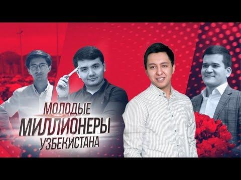 Молодые миллионеры Узбекистана : UzNews, Uz_video, Cambridge