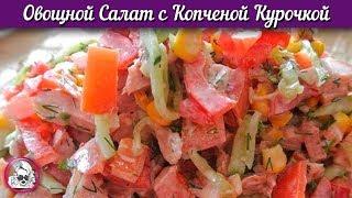 Овощной салат с копченой курочкой. Копченая курица с овощами