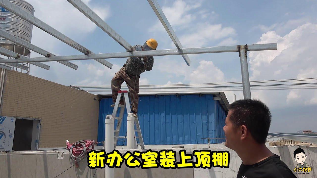 新辦公室樓頂大棚已建好,村長現場監工,感覺10級颱風都吹不垮
