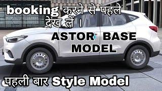 Astor Style model #astorbasemodel #style #astorstyle