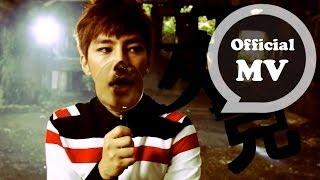 炎亞綸 Aaron Yan [被忘錄 Memo] Official MV HD (電視劇