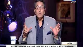 اخر النهار |رد خالد عباس مساعد وزير الاسكان علي قرعة بنك الاسكان والتعمير
