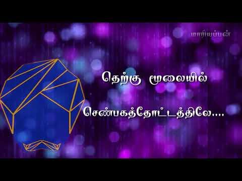theerthakkaraiyinile song lyrics