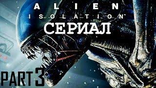 """(3) СЕРИАЛ """"Alien Isolation"""" (ПЕРЕВОД) ♦ ВЗБЕСИВШИЕСЯ АНДРОИДЫ ♦"""