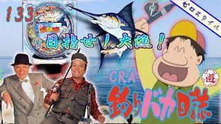 CRA釣りバカ日誌SAFS 導入日2010年6月 メーカー:三洋物産 最新台や懐か...