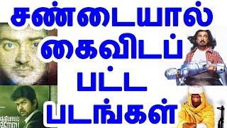 சண்டையால் கைவிடப்பட்ட படங்கள் | Dropped tamil movies | Tamil cinema news | Cinerockz