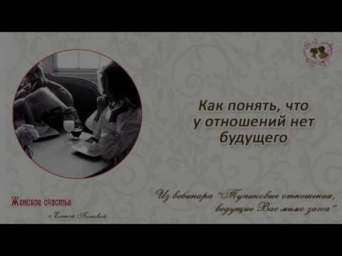 Как понять, что у отношений нет будущего. Елена Попова