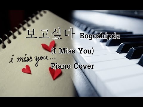 보고싶다 (Bogoshipda) (I Miss You) - Kim Bum Soo - Piano Cover