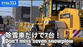 除雪車の連携で雪を根こそぎ?北海道名寄市排雪作業【令和2年版】