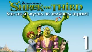 Шрек 3   Shrek 3 (Shrek The Third) Прохождение Часть 1 Как же Я любил Шрека!