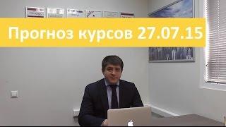 Аналитика форекс на сегодня от Владимира Чернова 27 июля 2015 прогнозы по рынку Форекс на сегодня
