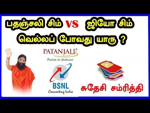 Patanjali New SIM Cards Offers | பதஞ்சலி சிம் Vs ஜியோ சிம் வெல்லப் போவது யாரு ? CAPTAIN GPM