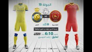 مباشر القناة الرياضية السعودية | القادسية VS النصر (الجولة الـ19)