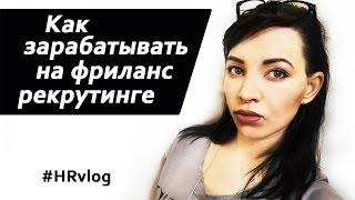 Как зарабатывать на фриланс рекрутинге? HR блогер / #HRvlog