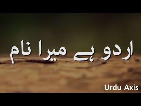 Urdu Poetry [ 2018 ] | Urdu Hai Mera Naam Nazam By Iqbal Ashhar | Urdu Poems & Shayari by Urdu Axis