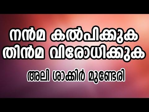 നന്മ കൽപിക്കുക തിന്മ വിരോധിക്കുക :അലി ശാകിർ മുണ്ടേരി | CD TOWER CALICUT