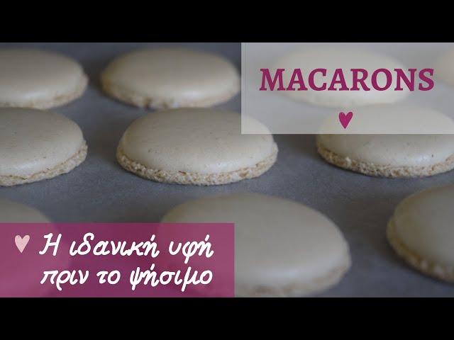 Η ιδανική υφή για macarons - evicita.gr