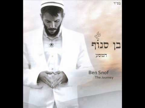 בן סנוף שיר למעלות Ben Snof