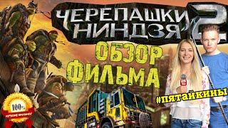 ЧЕРЕПАШКИ-НИНДЗЯ 2 обзор фильма (мнение рецензия отзыв) ЛУЧШИЕ ФИЛЬМЫ