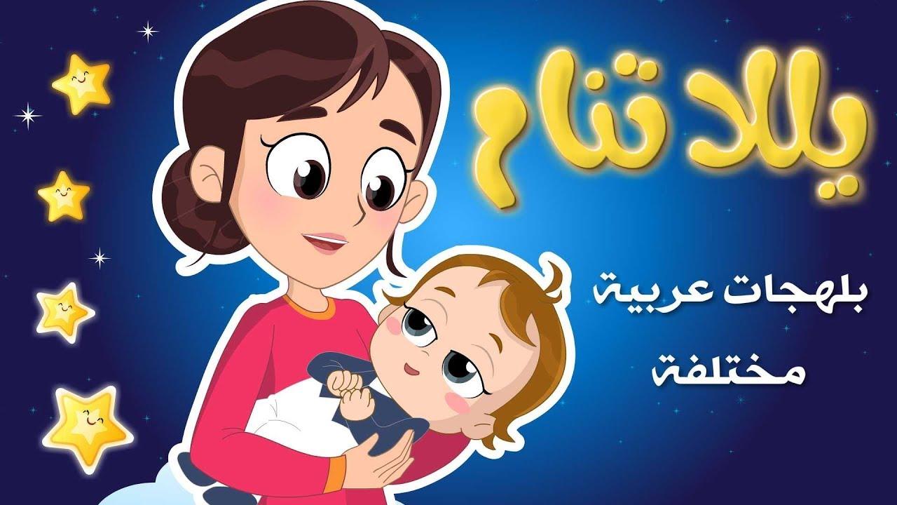 يلا تنام من التراث العربي yalla tnam  نون تون