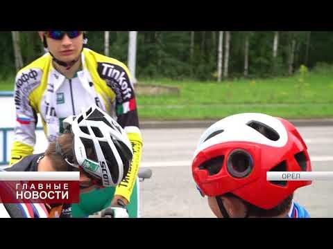 В Орле начались Всероссийские соревнования по велосипедному спорту