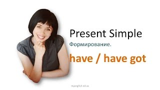 Present Simple 3 Have Have Got