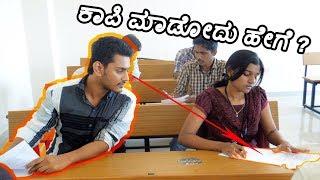 ಪರೀಕ್ಷೆಯಲ್ಲಿ ಕಾಪಿ ಮಾಡಲು ನನ್ನ ಕೆಲವು ಟ್ರಿಕ್ಸ್ | How to cheat in exam | Kannada Vlog