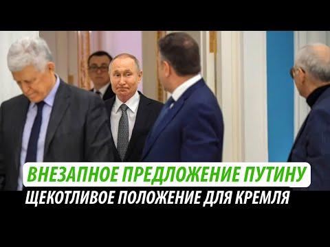 Внезапное предложение Путину. Щекотливое положение для Кремля