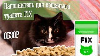 Наполнитель для кошачьего туалета FIX | Обзор