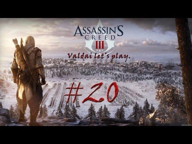 Смотреть прохождение игры Assassin's Creed 3. Серия 20 - На тропе войны.