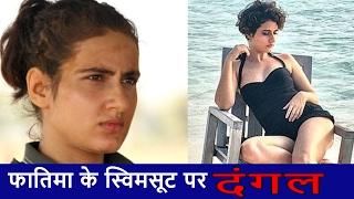 Dangal Actress Fatima Sana Shaikh Trolled for Wearing a Swimsuit During Ramzan