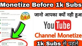 जानो आपका क्यों नही हुआ Youtube Channel Monetization Not Enable Before 1000 Subscribers Why? | Hindi