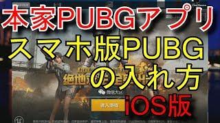 【スマホ版PUBGの入れ方】iPhone iOS版 初心者でも!!▼概要欄に詳しく説明!! 中国appleidの新規作成方法 荒野行動ではなく本家PUBGアプリです thumbnail