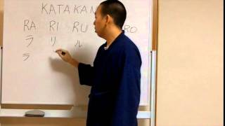 Katakana ra ri ru re ro ラ リ ル レ ロ (français)