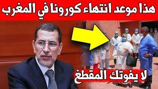 عاجل.. هذا موعد انتهاء كورونا في المغرب - شاهد التفاصيل