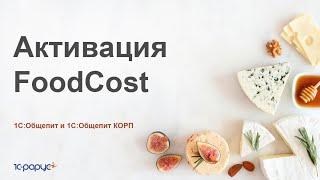 Регистрация и активация лицензий на foodcost.pro за 5 минут