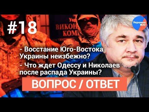 #Ростислав_Ищенко отвечает на вопросы зрителей #18