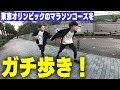 HiHi Jets【東京五輪】先取り!マラソンコースを歩いてみた!その1【新国立競技場~日本橋編】