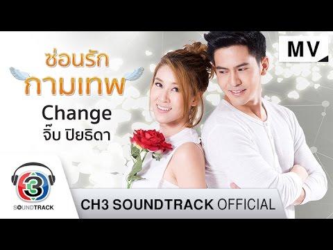 Change Ost.ซ่อนรักกามเทพ | จิ๊บ ปิยธิดา | Official MV