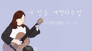 Fly To My Room BTS - JION / Gu…