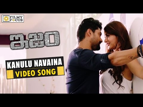 Kanulu Navaina Video Song Trailer || ISM Movie Songs || Kalyan Ram, Aditi Arya - Filmyfocus.com