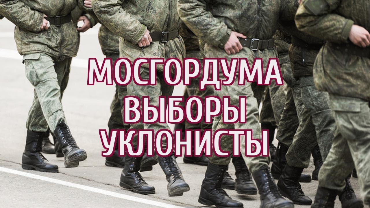 Уклонистов от военной службы будут искать на митинге у Мосгордумы