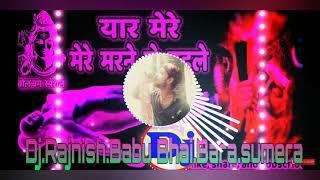 Yaar Mere marne Se Pehle Asi Chilam Bna Dena Dj Rajnish Babu Bhai Bara Sumera