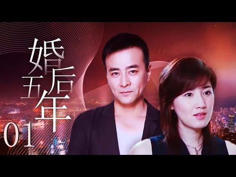 婚后五年 01|After five years of marriage 01 (主演:罗钢,陈虹池,周悦,朱雨辰)