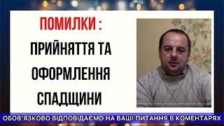 ПОМИЛКИ: ПРИЙНЯТТЯ ТА ОФОРМЛЕННЯ СПАДЩИНИ(Які найчастіше помилки під час оформлення і прийняття спадщини в Україні: ВСІ ПИТАННЯ СПАДКУВАННЯ -- http://www.d..., 2017-01-05T17:59:16.000Z)