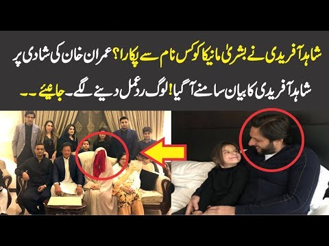 Shahid Afridi Response On Imran Khan 3rd Marriage